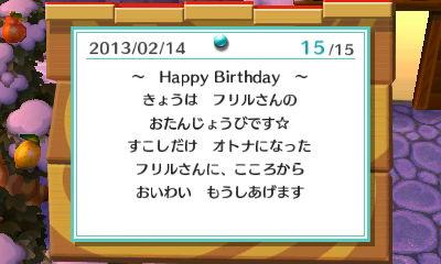 フリルの誕生日1