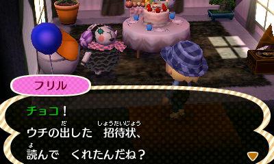 フリルの誕生日2
