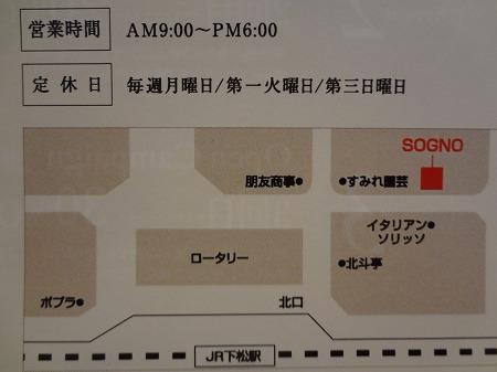ソーニョ 009