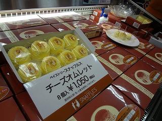 北海道店 008