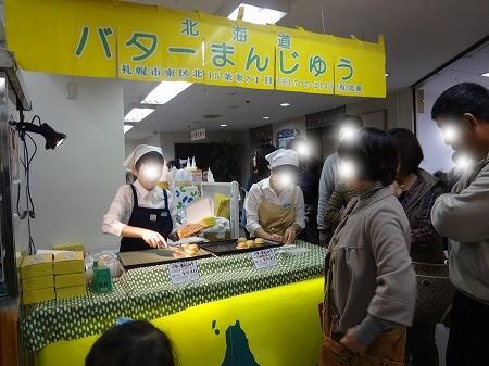 北海道店 006