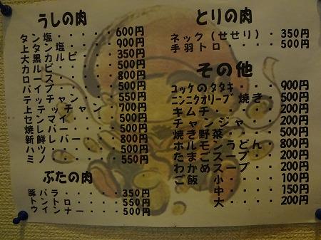 daikokuya 003