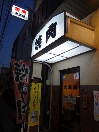 daikokuya 001