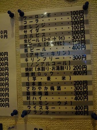 daikokuya 005