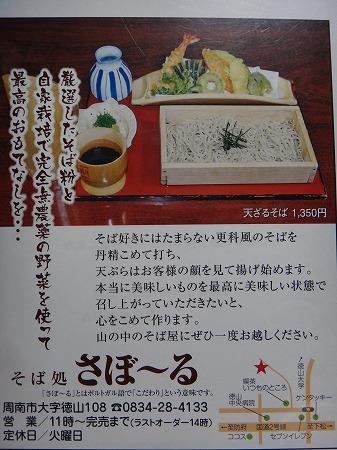 さぼ~る 011