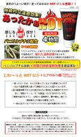 extra_hotgel_image[1]