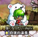 chuly(ちゅり)