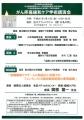 がん疼痛緩和ケア学術講演会20140131