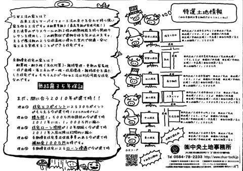 新規スキャン-20101006171203-00001