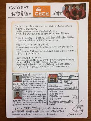 KOTOKOTO021.jpg