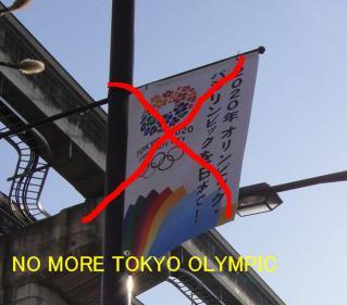 オリンピック反対01