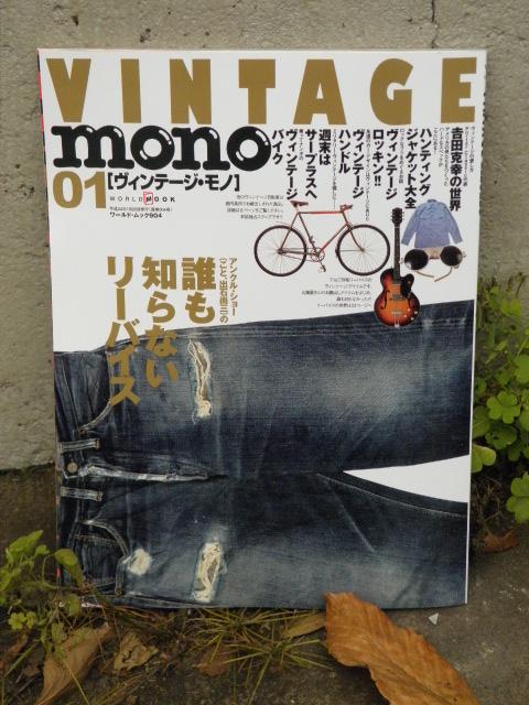 VMONO-01.jpg