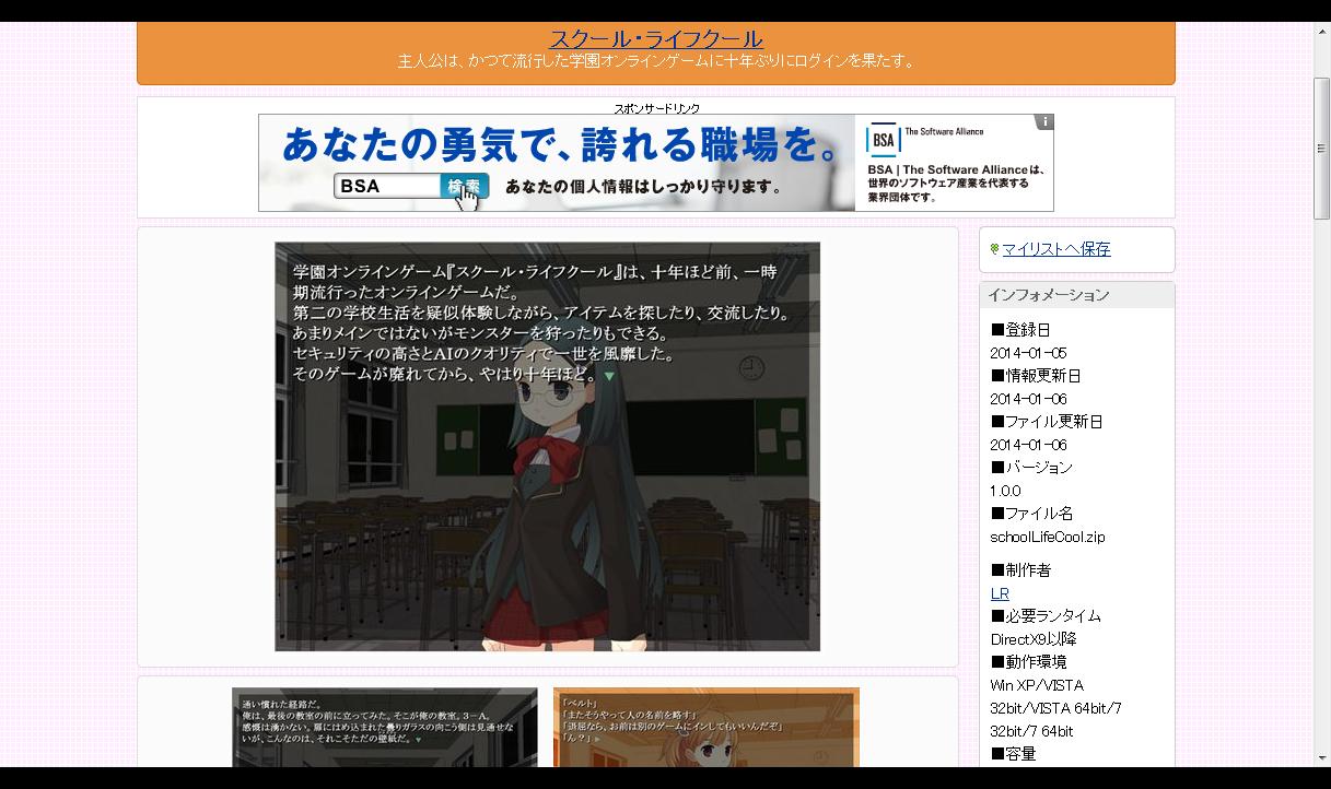スクール・ライフクール:無料ゲーム by ふりーむ!