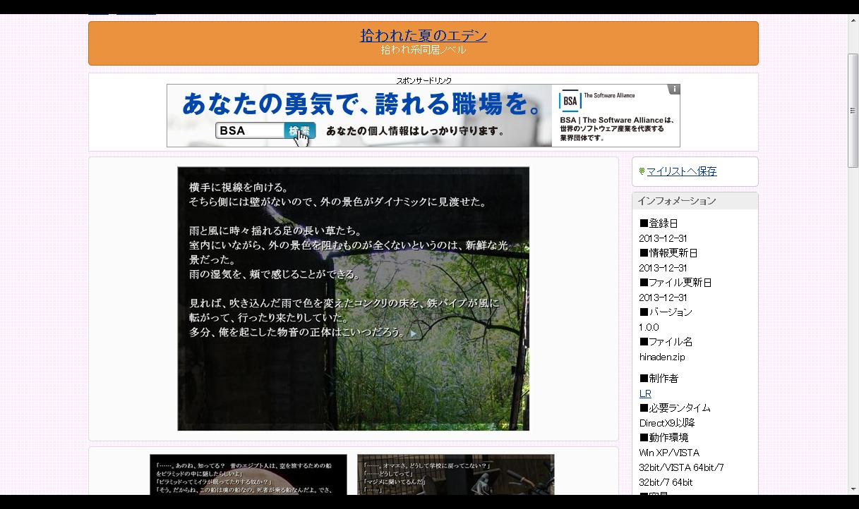 拾われた夏のエデン:無料ゲーム by ふりーむ!