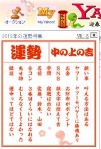 2013_yahoo_omikuzi.jpg