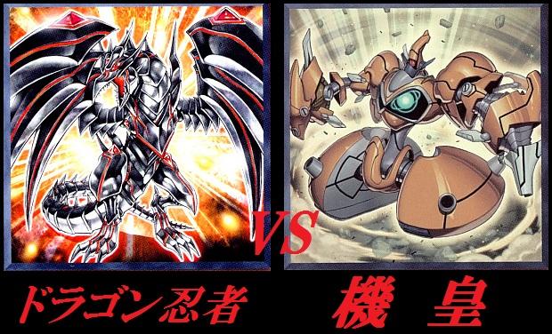 ドラゴン忍者vs機皇