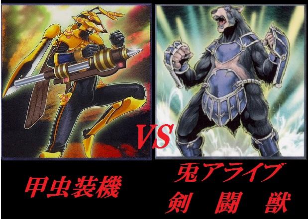 甲虫装機 VS 兎アライブ剣闘獣