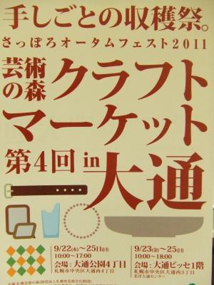 001_convert_20110917130159.jpg