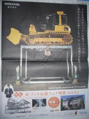 2012年新春全面広告