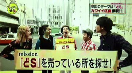 福岡「どS」を売ってる所を探せ!