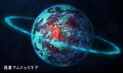 惑星アムドゥスキア