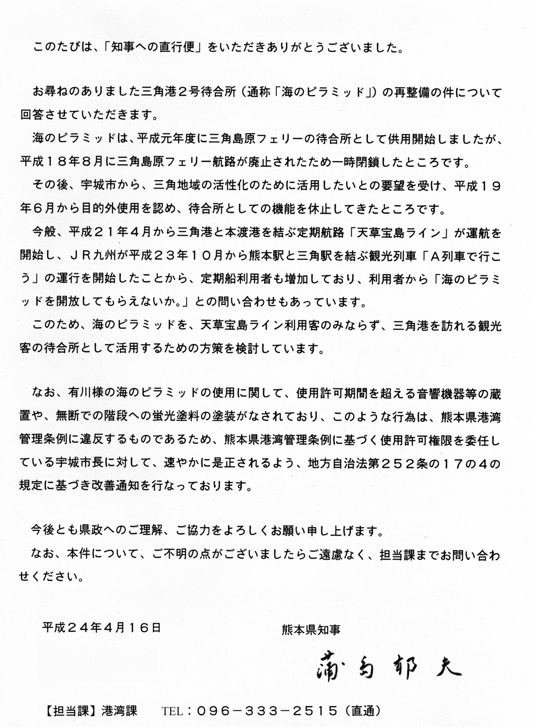 「知事への直行便」への返答(本文)