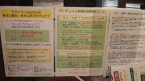 B#8722;PUMP荻窪休憩室2
