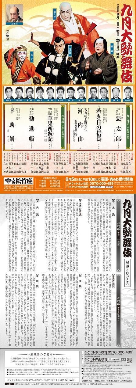 2011大阪松竹座