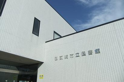 御前崎市立図書館