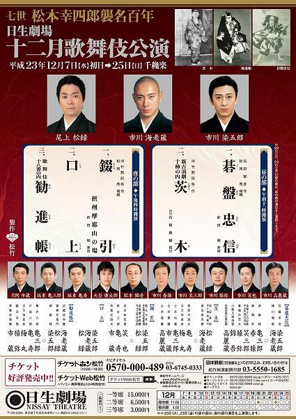 日生劇場2011.12