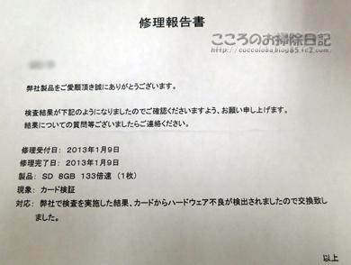 card001-01-2013.jpg