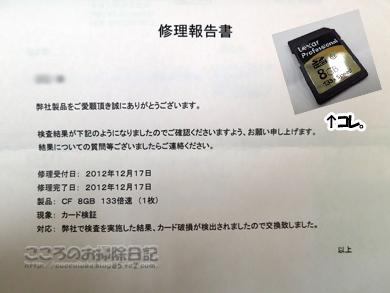 card002-01-2013.jpg