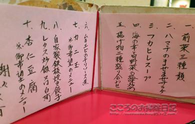 gohan008-01-2013.jpg
