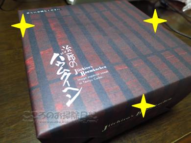 itadakimono001-01-2013.jpg