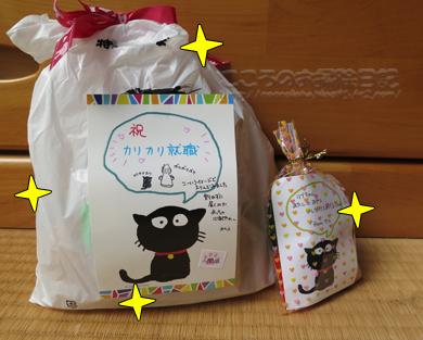 shushokuiwai001-04-2013.jpg