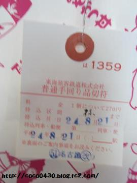 20120821 (2)
