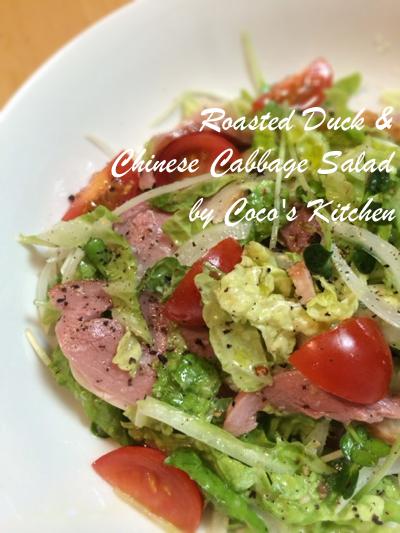 1870_白菜と合鴨のサラダ