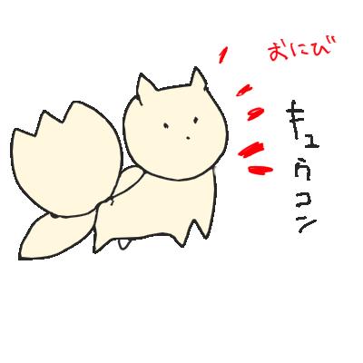 キュウコン