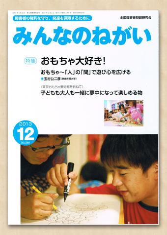 CCF20131113_00000.jpg