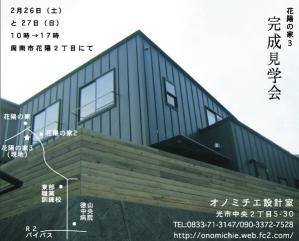 kayo3-2_20110221140001s.jpg