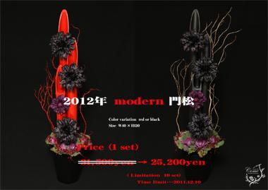 20111022BNIモダン門松-