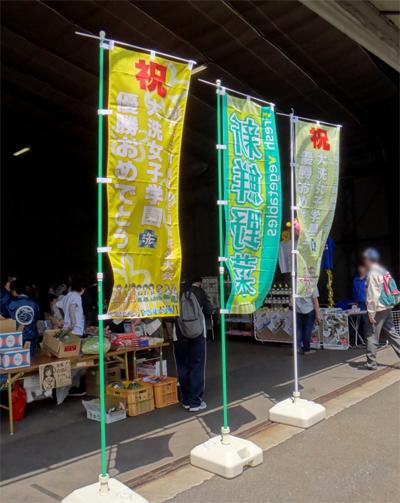 県立大洗女子学園優勝おめでとう!