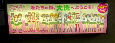 撮影されまくりな大洗駅の看板