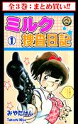 【まとめ買い】ミルク捜査日記(全3巻セット)/みやたけし