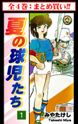 【まとめ買い】夏の球児たち(全4巻セット)/みやたけし