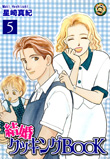 結婚クッキングBOOK(5巻)/星崎真紀