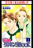 【まとめ買い】結婚クッキングBOOK(全5巻セット)/ 星崎真紀