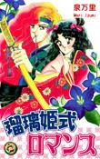 瑠璃姫式ロマンス/泉万里