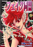 フェイク同盟《カンパニー》 Vol.2/月嶋つぐ美