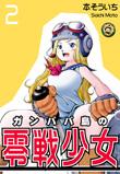 ガンパパ島の零戦少女 Vol.2/本そういち